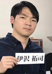 拓司 年齢 伊沢